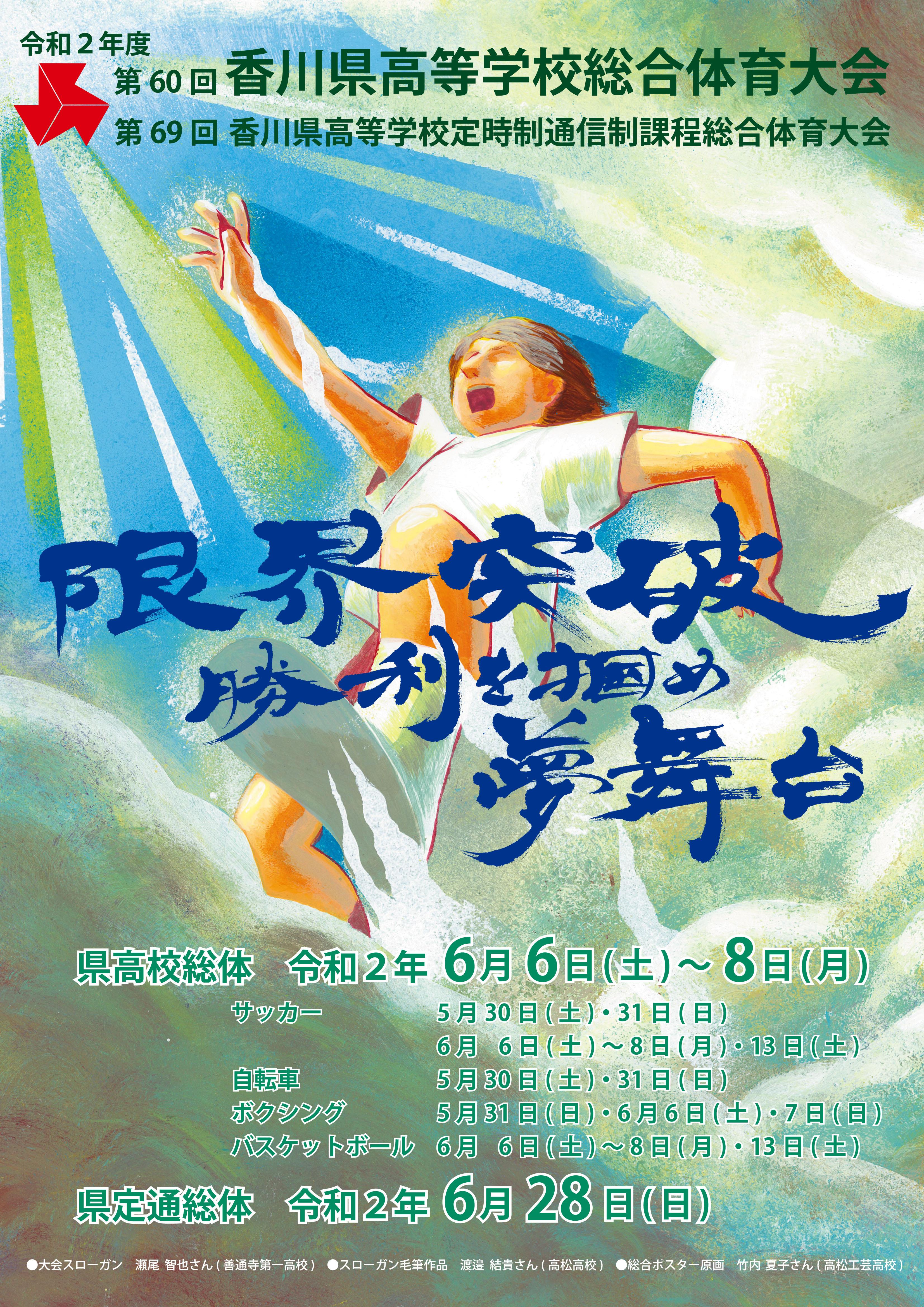 令和2年度 香川県高校総体
