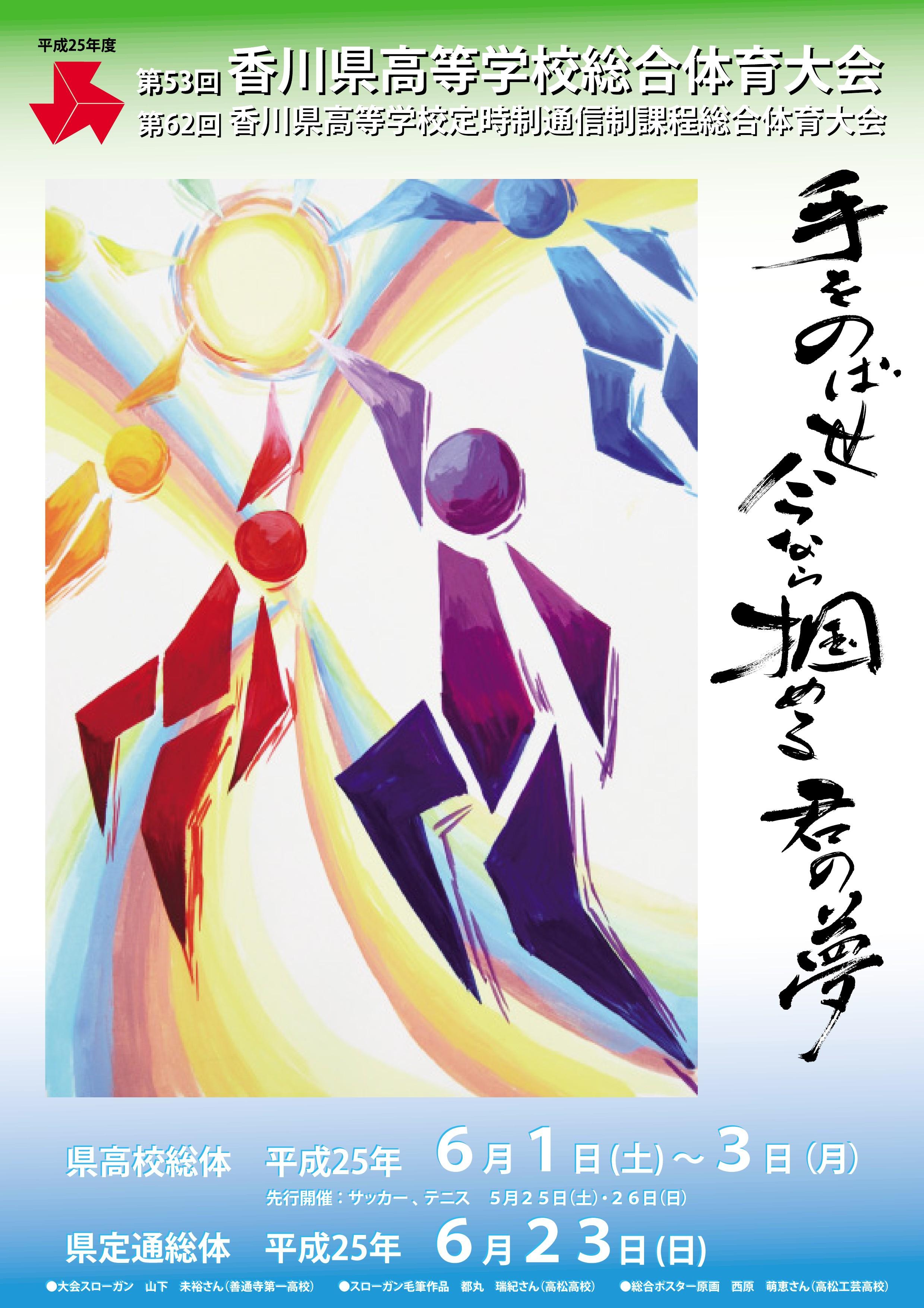 平成25年度 香川県高校総体