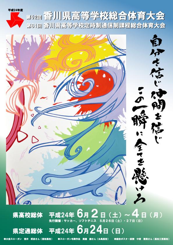 平成24年度 香川県高校総体