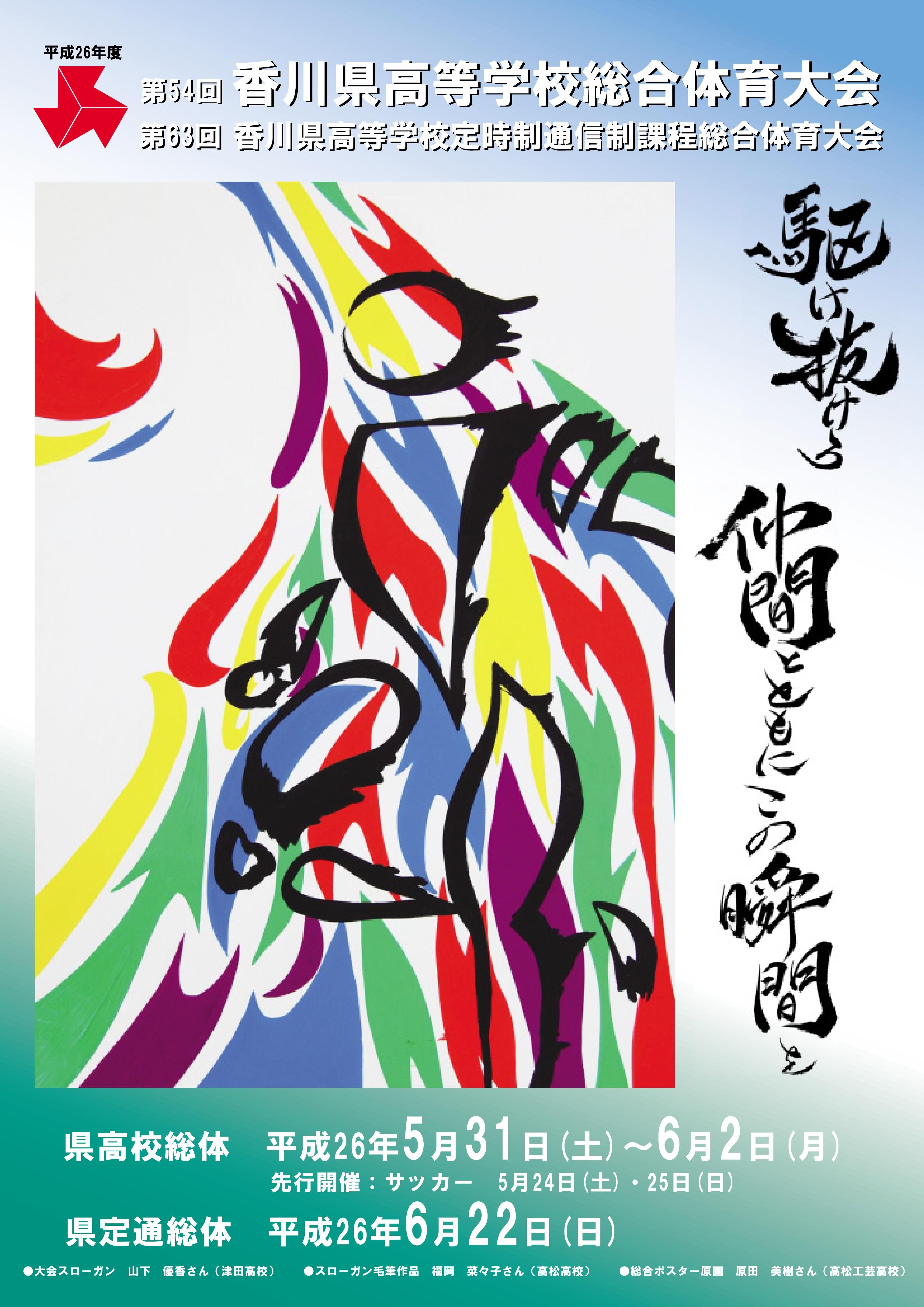 平成26年度 香川県高校総体