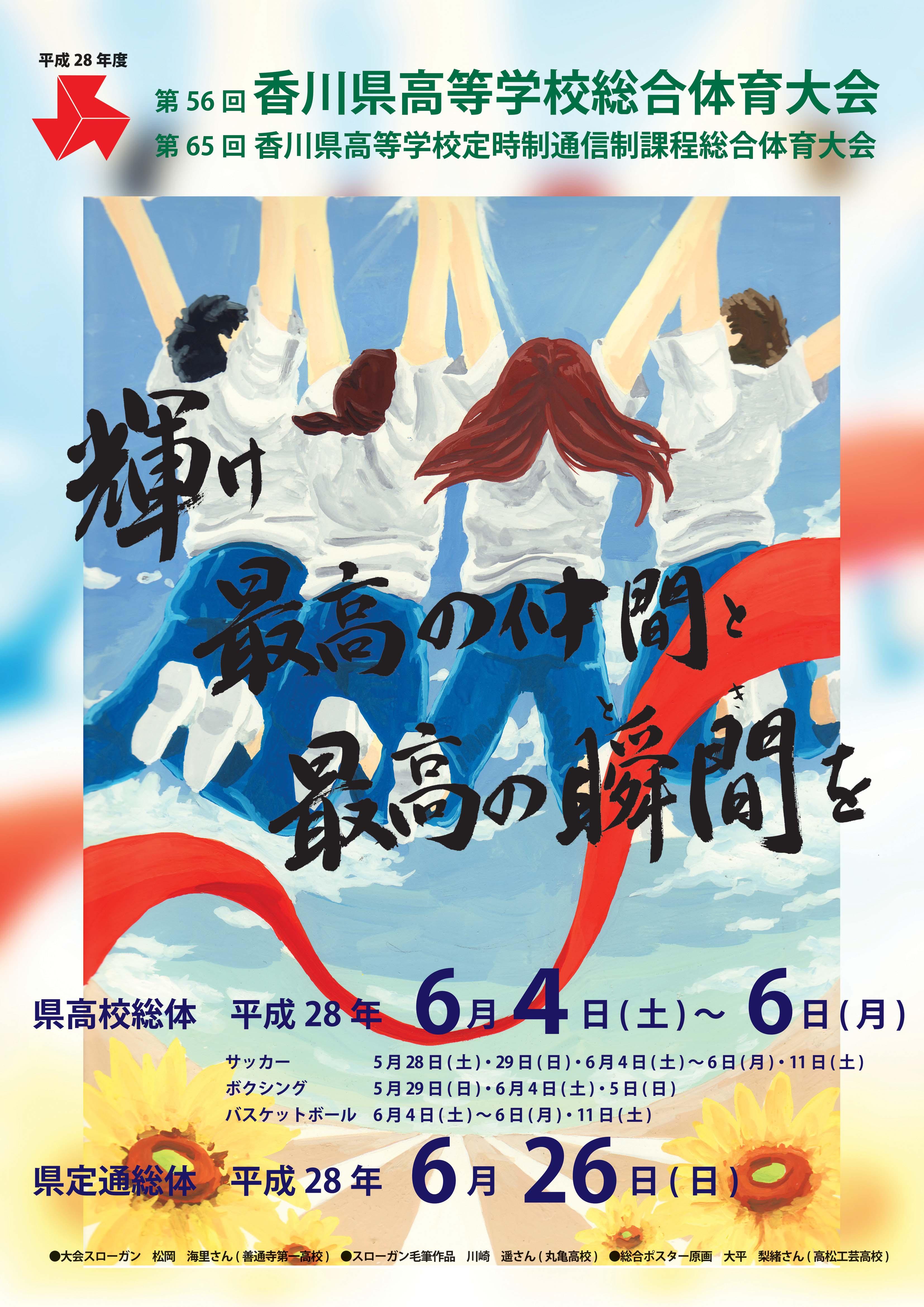 平成28年度 香川県高校総体